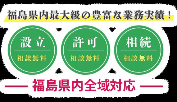 福島県内最大級の豊富な業務実績