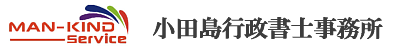 小田島行政書士事務所のロゴマーク