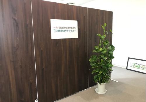小田島行政書士事務所の写真2
