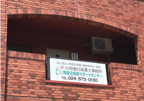 小田島行政書士事務所の写真4